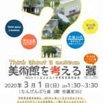 NPOカフェまんまる×長野県信濃美術館 美術館を考える