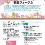 『第3回 地域共生社会推進 長野フォーラム』の開催