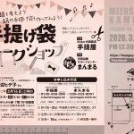 【延期します】NPOカフェまんまる×水島紙店「手提げ袋ワークショップ」