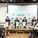 SDGs活用販路開拓モデル創出事業 成果報告会レポート