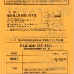 6月23日~7月22日は、長野市男女共同参画月間