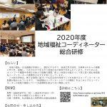2020年度 地域福祉コーディネーター総合研修