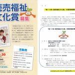 第18回読売福祉文化賞