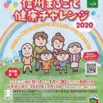 信州まるごと健康チャレンジ2020