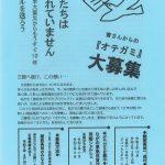 陸前高田へエールを 10年目のオテガミプロジェクト