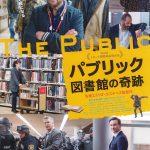 Re:Publicの逆襲 長野県立図書館