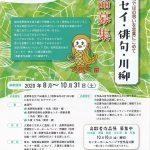 2020信州ねんりんピック文化・芸術交流大会「エッセイ・俳句・川柳」の作品を募集