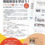 『インターネットでの情報発信を学ぼう! in佐久』