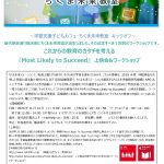 NPO法人ITサポート銀のかささぎ「ちくま未来教室」キックオフ