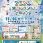 2020 ONE NAGANO フェスタ