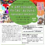 ボランティア活動市民会議×長野市域災害時支援ネットワーク交流会開催