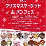 クリスマスマーケット(ながの・ちくま)