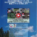 地球温暖化対策の動画を募集中