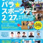 第4回NAGANOパラ★スポーツデー開催します!!