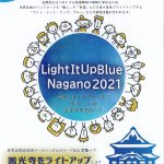 世界自閉症啓発デー「Light It Up Blue Nagano 2021」