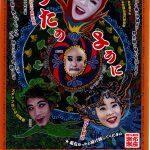 """野外劇団""""楽市楽座"""" 2021年新作「うたうように」長野公演決定!"""