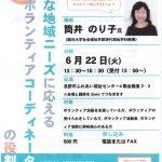 ◆地域づくり・ボランティア講座(第2回)多様な地域ニーズに応えるボランティアコーディネーターの役割