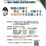 2021年度 調査研究助成募集 高木仁三郎市民科学基金
