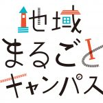 【地域まるごとキャンパス2021】第二期プログラム提案団体募集スタート!!