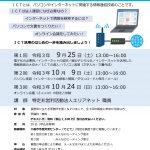 令和3年度NPO法人運営セミナー「ICT活用基礎講座」開催(長野県県民協働課主催)のお知らせ