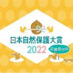 日本自然保護大賞2022 応募受付中!