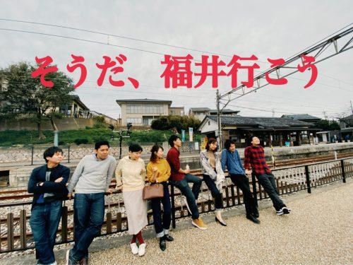 ながらびっと劇団員懇親旅行~そうだ福井、行こう~