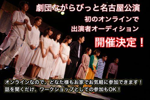 【名古屋公演】出演者オーディション募集開始のお知らせ