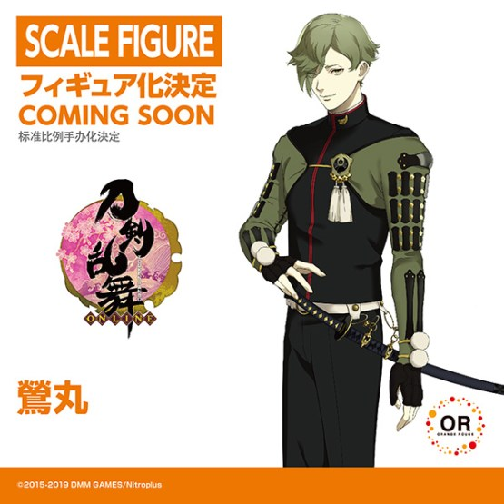 Wonfest 2018 Summer Touken Ranbu Uguisumaru Scale