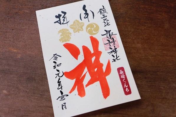 20190903-kankoka-suwajinjya (6)