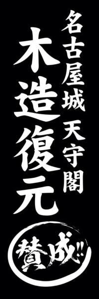名古屋城天守閣 木造復元賛成