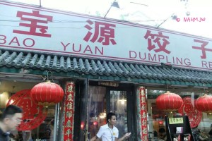 Best Two Dumplings Restaurants in Beijing - Bao Yuan Dumpling Restaurant