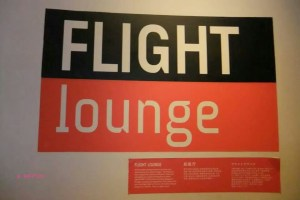 Singapore Flyer - The Flight Lounge
