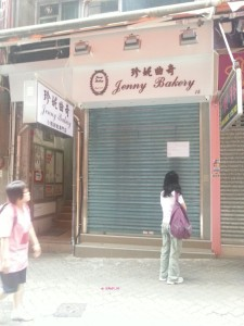 My Last Day in Hong Kong in June 2014 - Jenny's Bakery Early In the AM