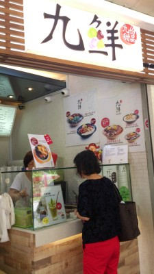Taiwanese Mix and Match Dessert - Nine Fresh Toa Payoh Outlet