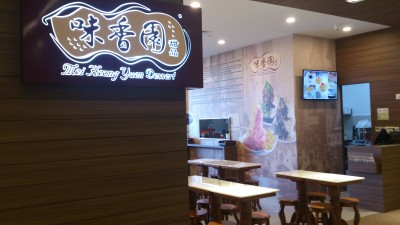 321 Clementi Eating Guide on Cafes and Restaurants - Mei Heong Yuen Dessert Front