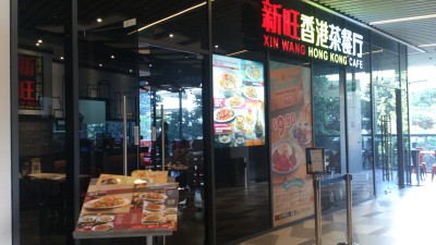 321 Clementi Eating Guide on Cafes and Restaurants - Xin Wang Hong Kong Cafe