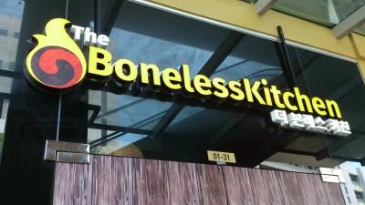 The Commerze @ Irving Eating Guides - The Boneless Kitchen