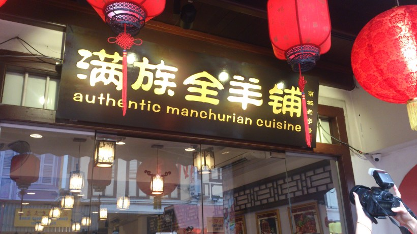 Authentic Manchurian Cuisine 满族全羊铺 - Signage