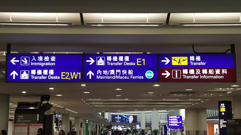 Getting To Macau From Hong Kong International Airport - HKIA - Before Immigration