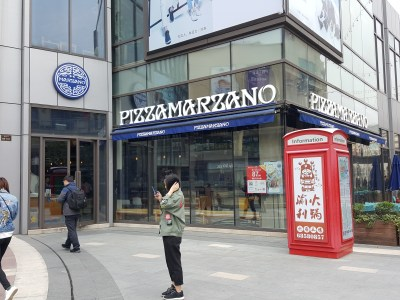 Pizza Marzano At Chatime, Pudong, Shanghai, China - Facade