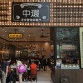 Central Hong Kong Cafe @ RWS Offering A Slice Of Cha Chaang Teng With Mouthwatering Delights - Facade