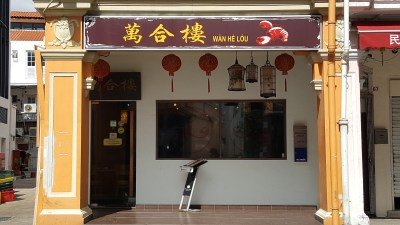 Wan He Lou New 5-Course Weekday Gourmet Lunch Set, Irresistible And Value-For-Money - Wan He Lou Facade
