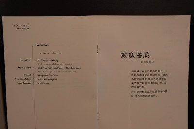 Flying Singapore Airlines Premium Economy SQ833 From Shanghai To Singapore - Dinner Menu for Shanghai To Singapore