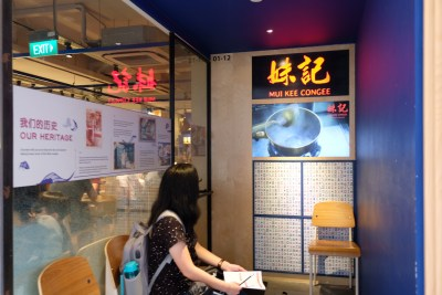Mui Kee Congee, Famous Hong Kong Congee Here At Shaw Centre - Entrance