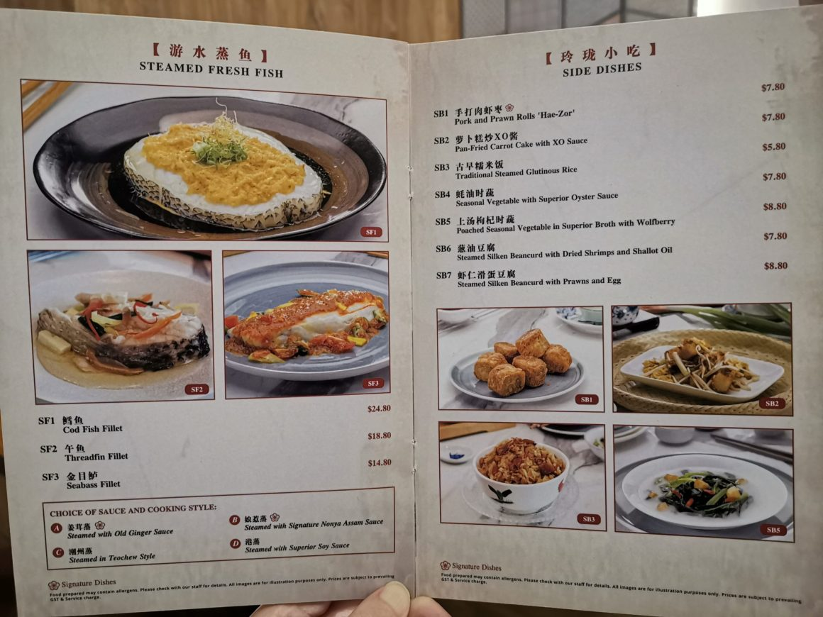 Ho Fook Hei Soy Sauce Chicken By Joyden At Great World City - Menu (4 of 4)