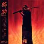 [ALBUM]: Flying Lotus –  Yasuke