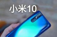Xiaomi Mi 10 latest news and rumors: Periscope pop-up camera and quad rear cameras 29