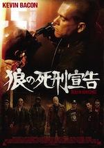狼の死刑宣告(Death Sentence, 2007)