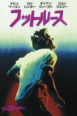 フットルース(Footloose, 1984)