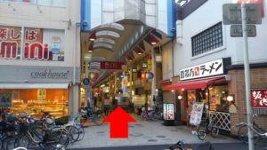 近鉄針中野駅から駒川商店街の入り口の喜多方ラーメンとパン屋さんの間の商店街入口の写真
